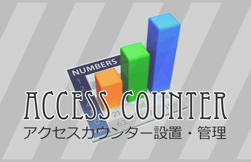 アクセスカウンター 設置・管理