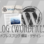 wordpressでつくる介護事業者のホームページ