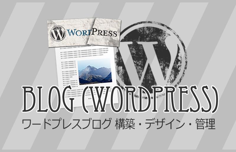 ブログ構築・デザイン・管理