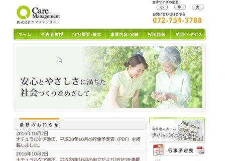 住宅型有料老人ホーム