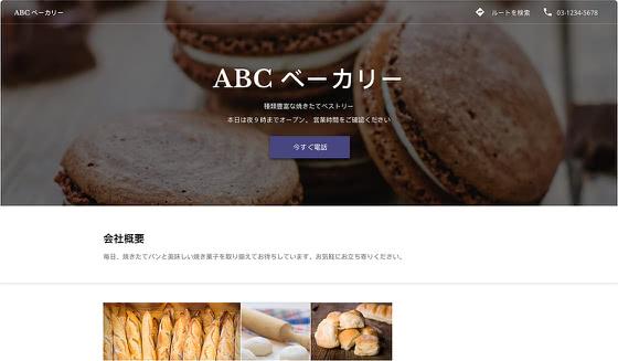 ウェブサイトビルダー