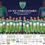 湘南ベルマーレフットサルクラブ、クラブ史上初!プレーオフへの挑戦へ。