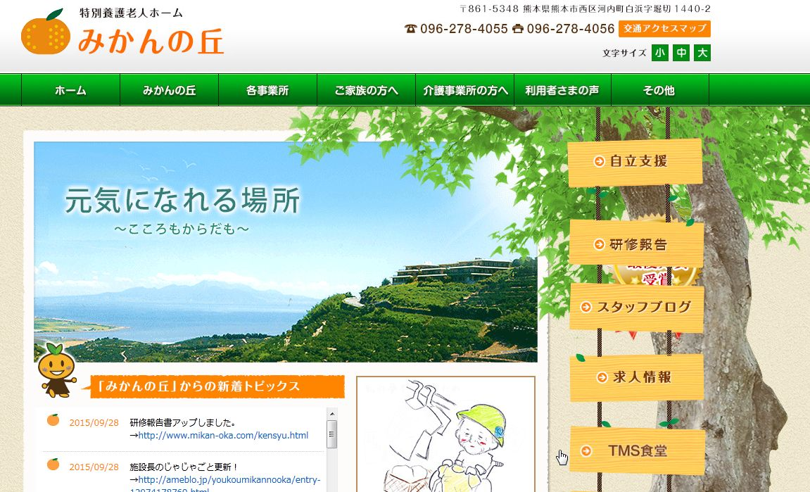 ホームページコンテスト受賞作