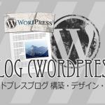オプション料金wordpressブログ制作・管理料金を変更しました。