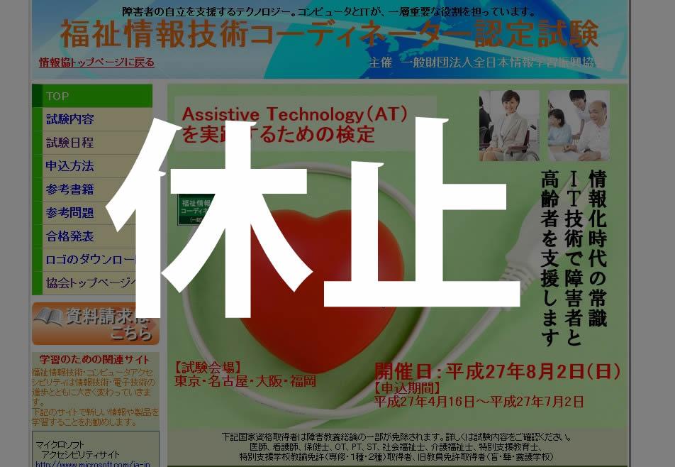 福祉情報技術コーディネーター認定試験休止