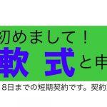 【軟式】湘南ベルマーレフットサルツイッターが面白い。