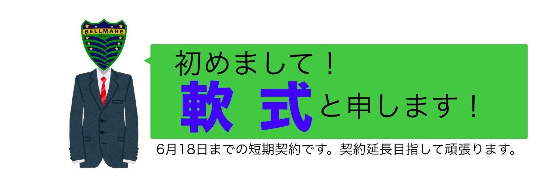 【軟式】ベルマーレフットサルクラブツイッター