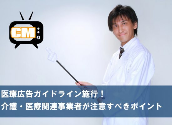 医療広告ガイドラインスタート!