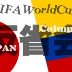FIFAワールドカップ反省会日本-コロンビア戦、失点シーンについての考察まとめ