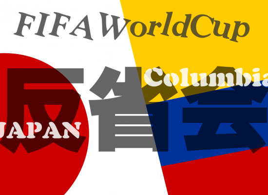 ワールドカップ2018コロンビア戦失点シーンまとめ