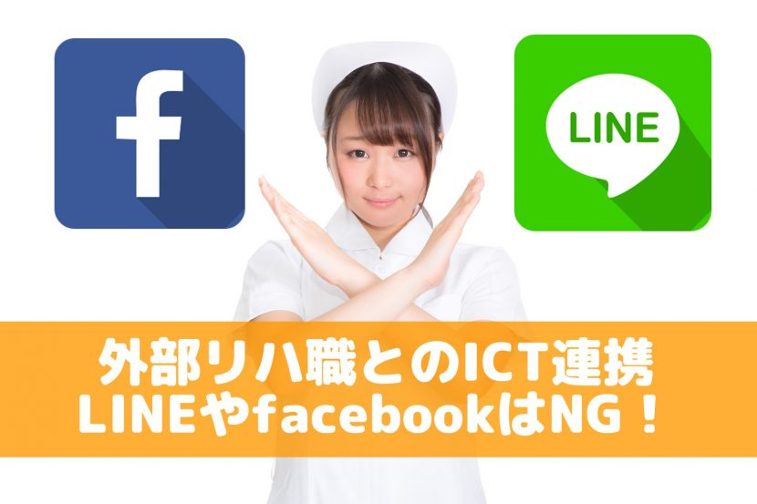 facebookやLINEでのICT情報連携は不適切!