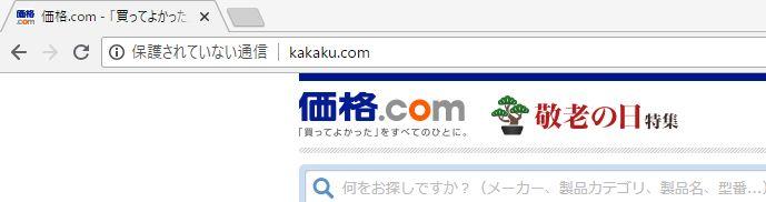 価格コムのサイトに表示される「保護されていない通信」