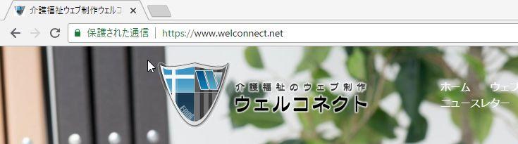 介護福祉ウェブサイト制作ウェルコネクトの通信は保護されています