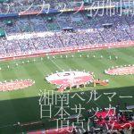 ルヴァンカップ初制覇!湘南ベルマーレ24年ぶりのビッグタイトル獲得。