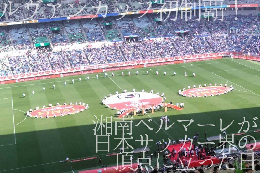 ルヴァンカップ初制覇!湘南ベルマーレが日本サッカー界の頂点に立った日