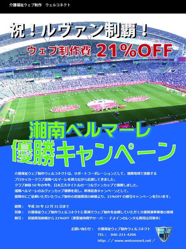 湘南ベルマーレルヴァンカップ優勝キャンペーン