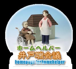 ホームヘルパー井戸端会議
