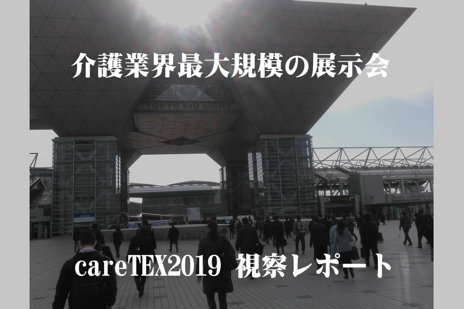 caretex2019視察レポート
