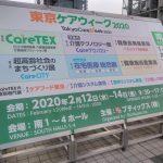 東京ケアウィーク2020(ケアテックス)に行ってきた。介護の未来に光はあるか?