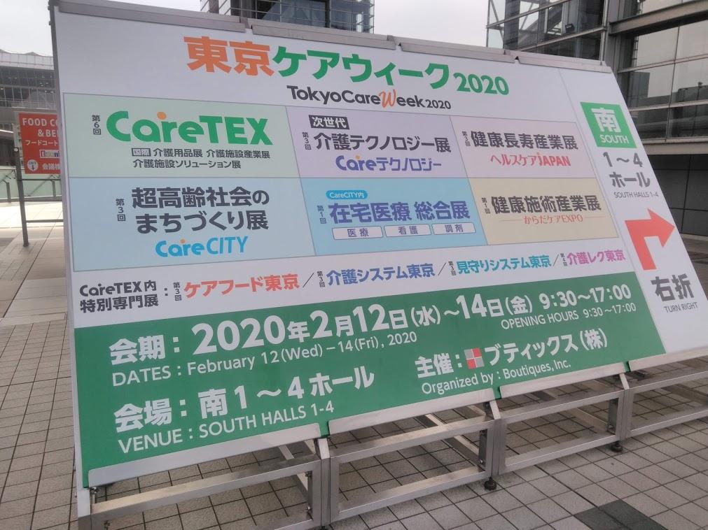 東京ケアウィーク2020
