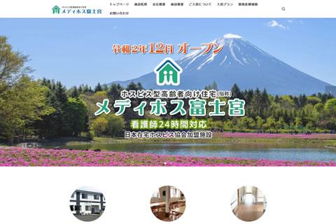 サービス付き高齢者向け住宅/富士宮市